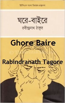 download-ghore-baire-by-rabindranath-thementalclub